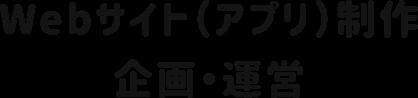 Webサイト(アプリ)制作 企画・運営