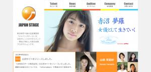 芸能事務所JAPANステージ公式サイトスクリーンショット画像